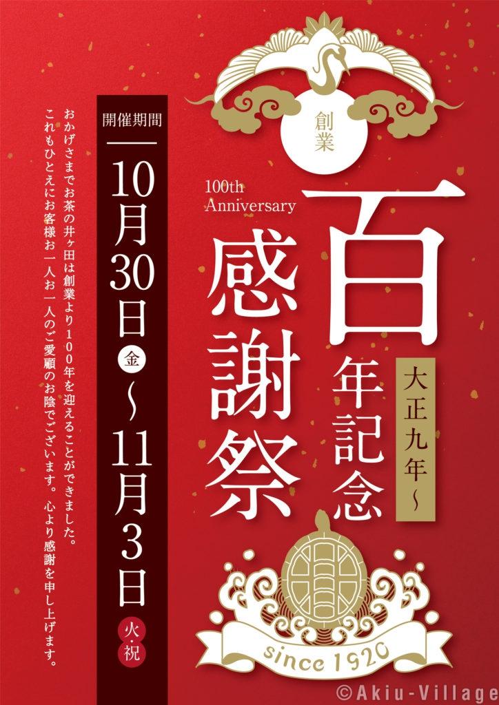 本日よりお茶の井ヶ田100周年感謝祭開始!!