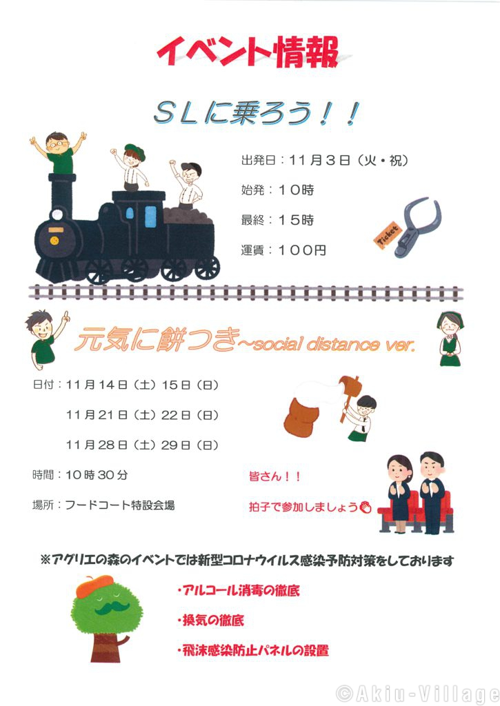 11月のイベント!!