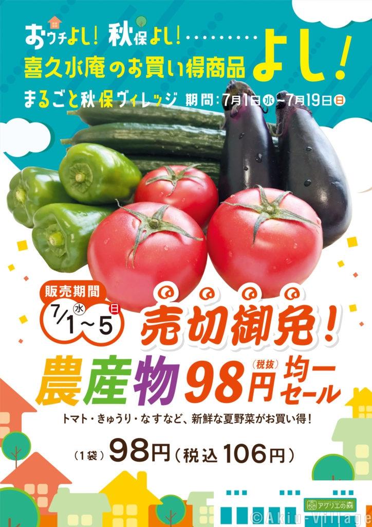 農産物直売所 6周年企画のお知らせ