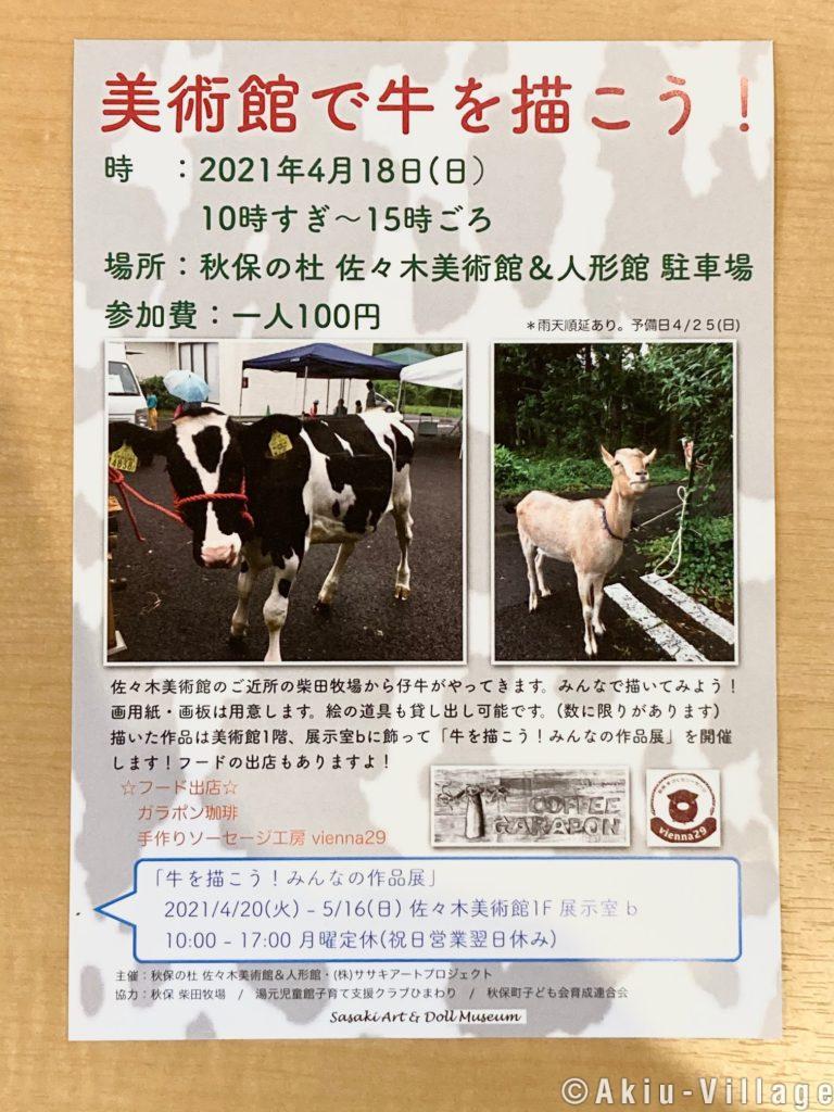 秋保の杜 佐々木美術館&人形館で「美術館で牛を描こう!」開催!