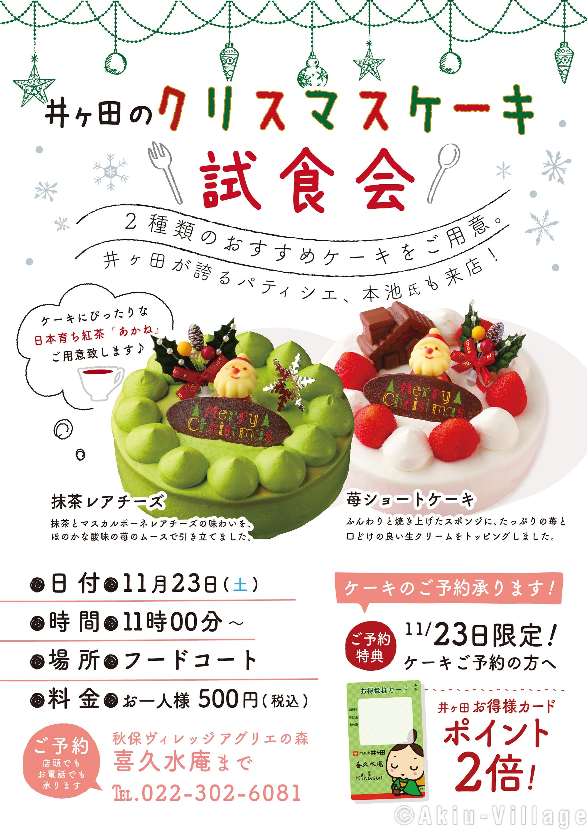 井ヶ田のパティシエも来店!クリスマスケーキ試食会!!