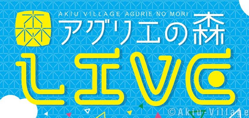【秋保ヴィレッジ live!!】 始めました!