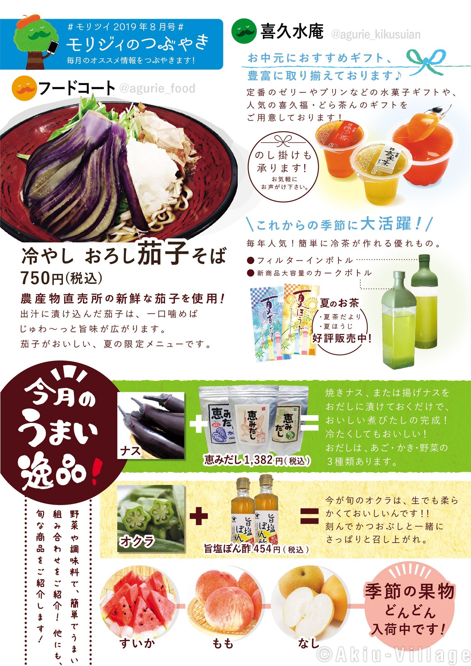 """8月のおススメ情報""""モリツイ更新!!"""