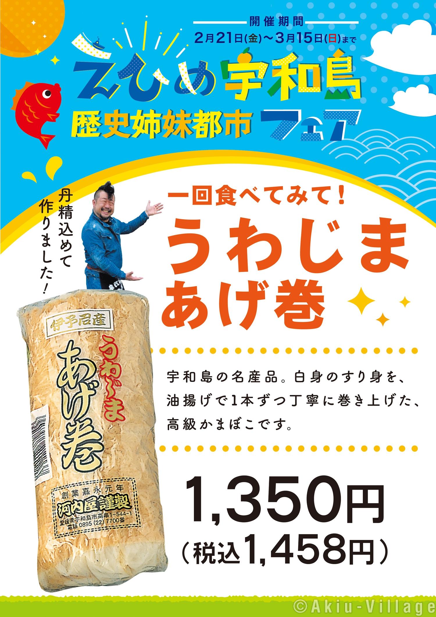 えひめ宇和島歴史姉妹都市フェア ~物産コーナーおススメ商品~